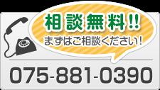 ご相談・お問い合わせ 075-881-0390
